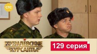 Кремлевские Курсанты 129