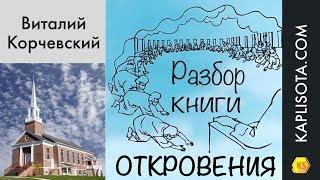 �������� ���� 38. Разбор книги Откровения - Виталий Корчевский ������