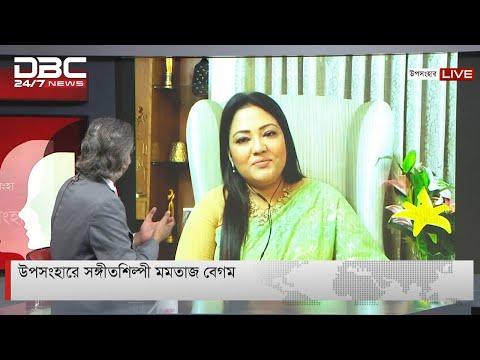 উপসংহারে সঙ্গীতশিল্পী মমতাজ বেগম || Uposonghar || DBC NEWS