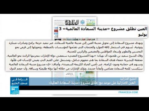 مدينة عالمية للسعادة بدولة الإمارات!!  - نشر قبل 3 ساعة
