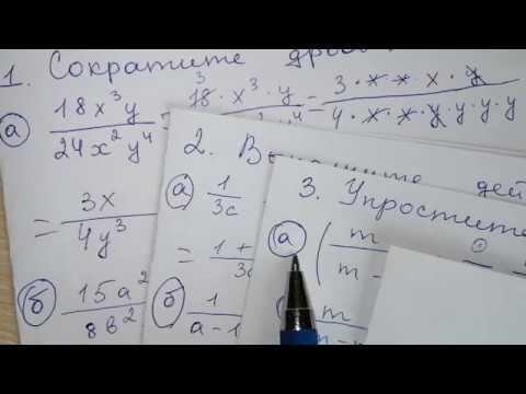 Алгебра 7 класс №3б Контрольная работа Вариант 1 К-4  упростите выражение с алгебраическими дробями