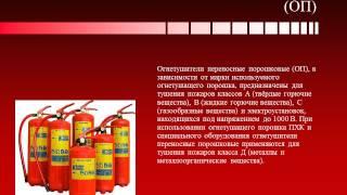 Вводный инструктаж по пожарной безопасности ООО Интеграл(, 2013-10-28T02:00:48.000Z)