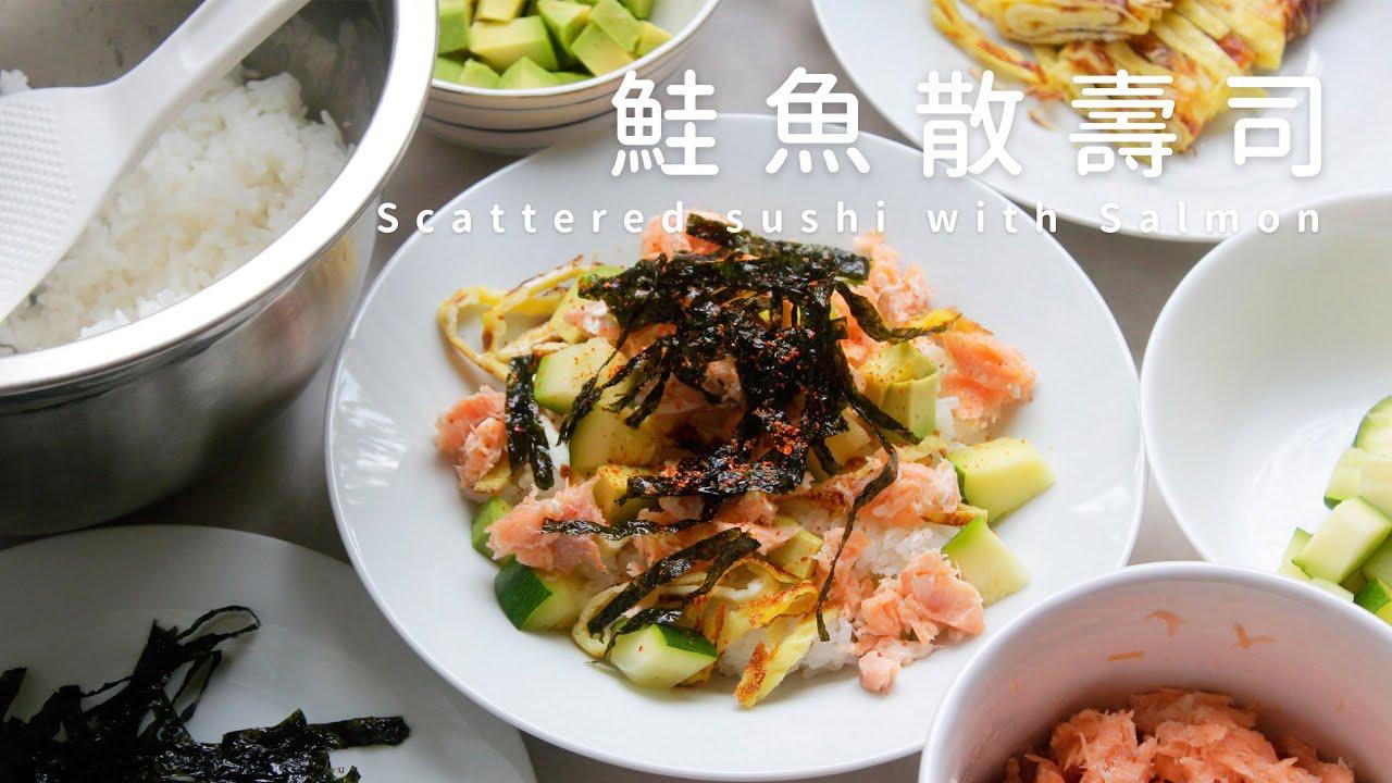 鮭魚散壽司|零廚藝夏日料理 - YouTube