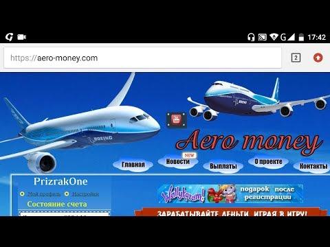 Заработок в интернете на экономических играх с выводом денег. Игра AERO-MONEY