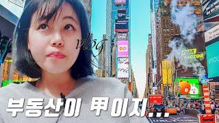 (vlog) 뉴욕 부동산, 서울 부동산, 미국주식 투자…