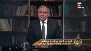 وإن أفتوك: الفرق بين الكفارة وبين الفدية في اللغة .. د. سعد الهلالي