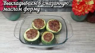 Кабачки фаршированные мясным фаршем запеченные в духовке с сыром кольцами рецепт фото пошагово
