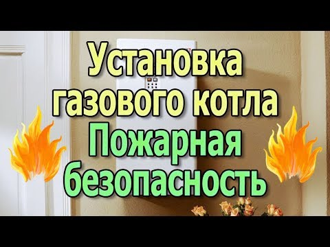 installation-of-a-gas-boiler-fire-safety-installation-of-a-wall-gas-boiler-for-heating