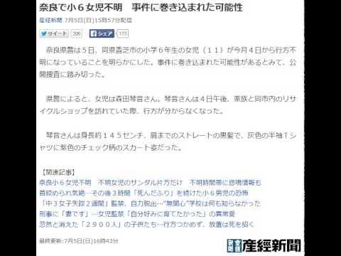 奈良で小6女児不明 事件に巻き込まれた可能性