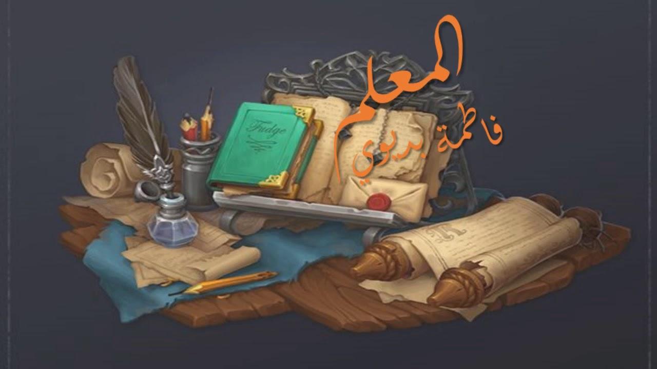 قصيدة المعلم لفاطمة بديوي الصف التاسع أ. عمار مرزوق