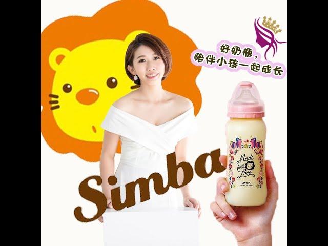 多用途SIMBA奶瓶,永续使用陪伴宝宝们成长