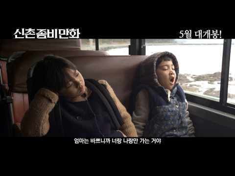 신촌좀비만화 예고편 MAD SAD BAD Movie  2014