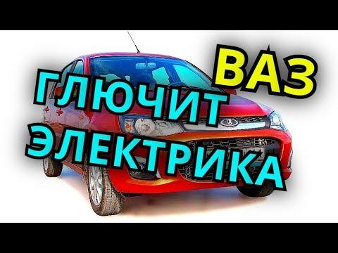 Глючит КАЛИНА электрика ВАЗ, ЛАДА