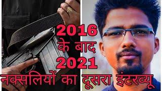 NAXAL INTERVIEW 2021   Air Strike   Yukesh Chandrakar
