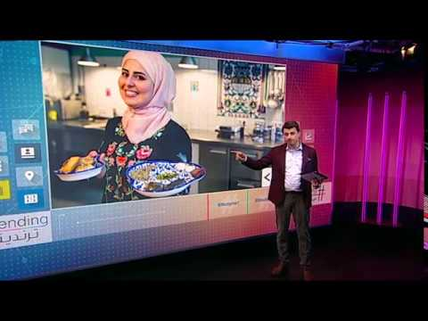 بي_بي_سي_ترندينغ: لاجئة سورية تطبخ الأطباق الحلبية والشامية لكبار نجوم #مهرجان_برلين_السينمائي  - 11:23-2018 / 2 / 23
