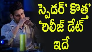 'స్పైడర్' కొత్త రిలీజ్ డేట్ ఇదే.. : mahesh babu spyder movie release date