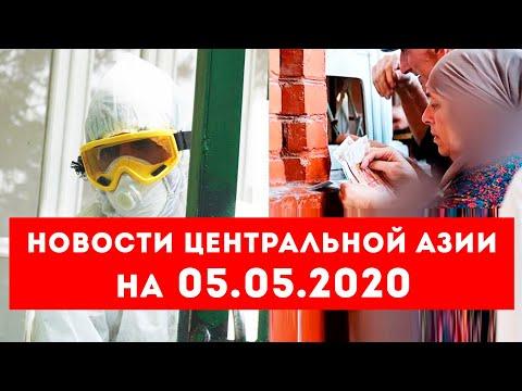 Новости Таджикистана и Центральной Азии на 05.05.2020