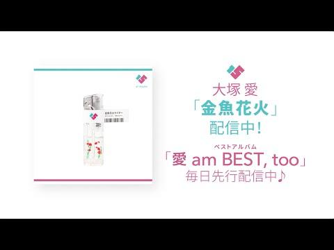 大塚 愛 / 金魚花火(「愛 am BEST, too」先行配信SPOT)