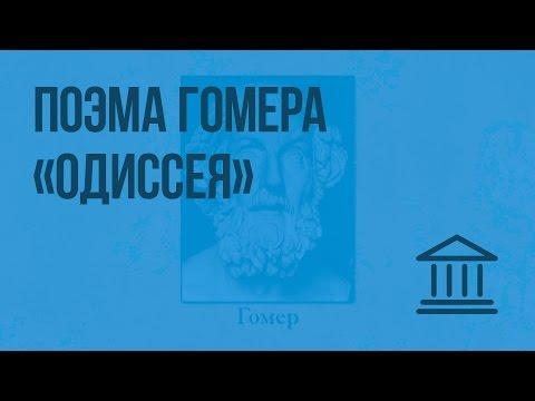 Поэма Гомера «Одиссея». Видеоурок по Всеобщей истории 5 класс