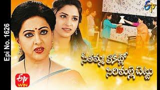 Seethamma Vakitlo Sirimalle Chettu | 9th February 2021 | Full Episode No 1626 | ETV Telugu