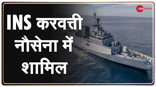 Indian Navy के बेड़े में शामिल हुआ स्वदेशी युद्धपोत INS Kavaratti