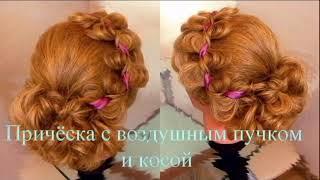 Причёска с воздушным пучком и косой. Видео-урок