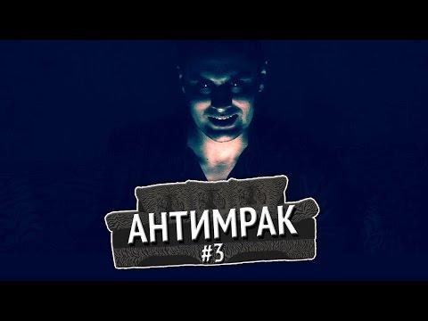 Антимрак 3 Тайны Аркаима  Нейростимуляторы  Маг против Премии Гудини
