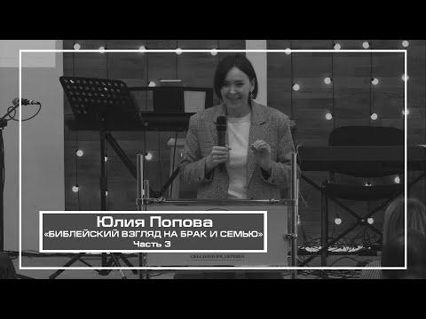 """Юлия Попова. """"Библейский взгляд на брак и семью"""". Часть 3"""