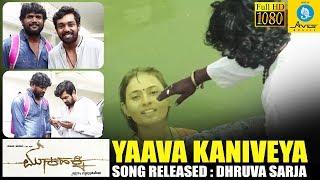 Action Prince Dhruva Sarja Talks About Mookha Hakki Kannada Movie Song : Yaava Kaniveya