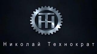 Николай Технократ. Мой канал YouTube. Много видео и полезных ссылок в описании под видео.