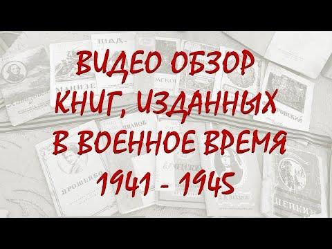 Видео  обзор книг, изданных в 1941-1945 годах.