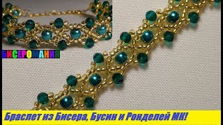 Браслет из Бисера, Бусин и Ронделей Мастер Класс для Начинающих / Bracelet of Beads!