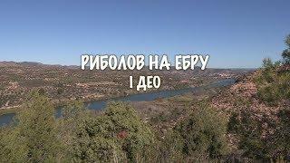 LOV i RIBOLOV - Ebro I deo 👌