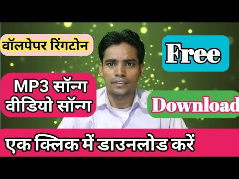How To Download Wallpaper |MP3 Song| Video Song| Ringtone | Launcher| Apps| books In one click