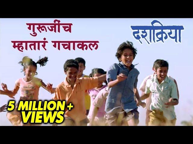 गुरुजींच म्हातारं गचाकल | Gurujicha Mhatara | Fun Song | Amitraj | Dashakriya | Latest Marathi Songs