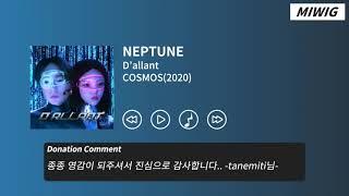 NEPTUNE - D'allant(달란트)