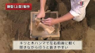 砂型鋳造でアルミの表札を作ろう<後編>