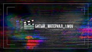 🎬 битый_материал_1.mov