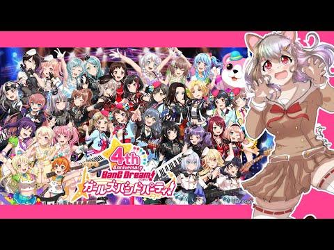 【参加型】ガルパ4周年♥play music game【Vtuber/KiraraMimi】