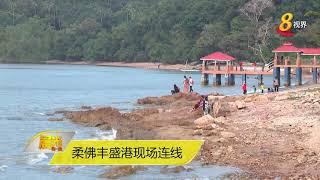 【现场连线】新加坡人丰盛港划艇途中失踪 马国今早继续搜寻