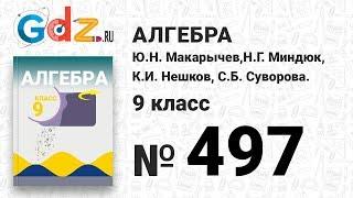 № 497 - Алгебра 9 класс Макарычев