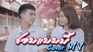 ชอบแบบนี้ - หนามเตย สะแบงบิน 【COVER MV】 | Ver.เด็กมัธยม |