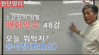 [현단명리] 매화역수 48강 오늘 뭐먹지? 음식점(飮食占)