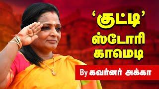 Kutti Story Comedy by Tamilisai | Telangana Governor | Tamil Memes