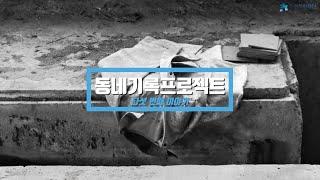 2019 수원문화클럽 생활문화캠페인5 '동네기록…