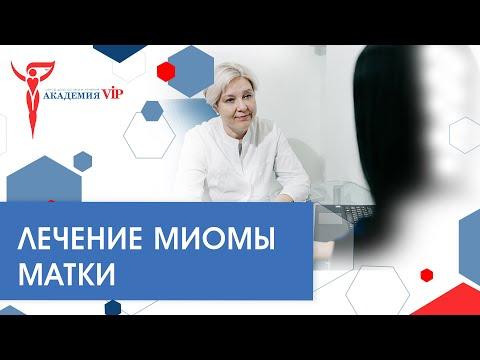 Миома матки: лечение миомы матки. Как обеспечить состоятельный рубец на матке при миомах