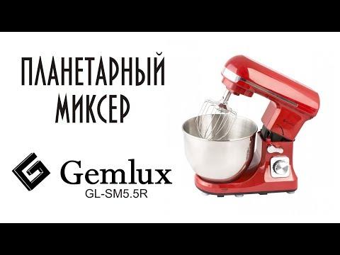 Планетарный миксер Gemlux GL-SM5.5R