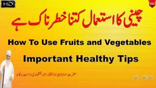 Cheeni Kitni Khatarnak Hai || Important Healthy Tips By Peer Zulfiqar Naqshbandi Short Clip
