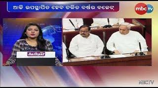 Odisha Annual Budget 2018-19    LIVE
