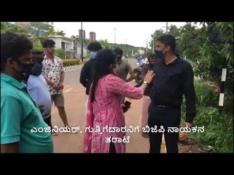 "Advocate Video Viral- ""ನೀವು ಕಾಂಗ್ರೆಸ್ ನಾಯಿಗಳು"": ಸಾರ್ವಜನಿಕವಾಗಿ ಯುವ ವಕೀಲರಿಂದ ಆಕ್ರೋಶ- ವೀಡಿಯೋ ವೈರಲ್"